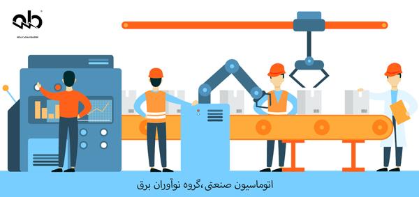 هوشمند سازی و اتوماسیون صنعتی