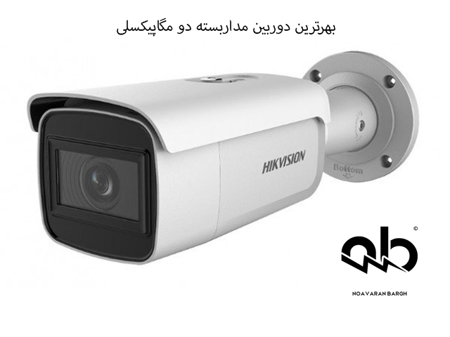 بهترین دوربین مداربسته دو مگاپیکسلی چه ویژگی هایی دارد؟