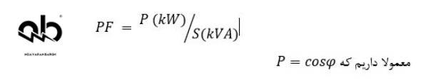 فرمول عامل توان